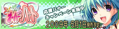 2009年5月1日発売予定